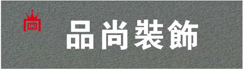 芜湖市品尚装饰